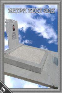 Мраморен паметник с мозаечна рамка на бетонна пътека