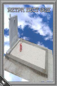 покриване с мозайка на гробното място
