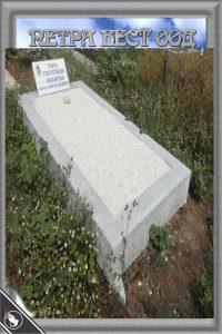 Мраморни паметници с мозаечни рамки на земя