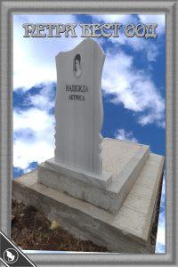 Мраморни паметници в мозаечна рамка с базалтови плочки