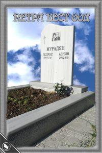 Мраморни паметници с мозаечни рамки с мраморни ленти и базалтови плочки