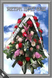 Венци с естествени цветя