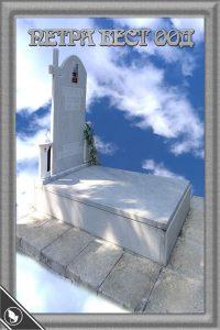 Мраморни паметници с порцеланова снимка, бордюр 15 см, с пътека базалтови плочки