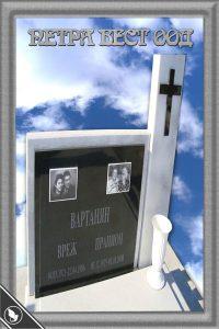 мраморен паметник с гранитна плоча с двоен бордюр