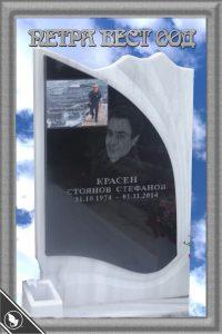 Паметник с вълнообразно завършване