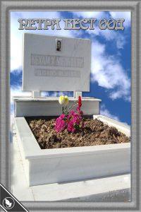Мраморен паметник с двоен бордюр, с облицовка на 2 см на бордюрите мрамор, с пътека мрамор