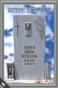 Мраморни паметници с единичен бoрдюр 15 см, порцеланова снимка, с пътека мрамор
