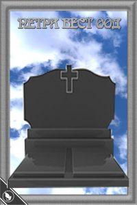 Модели надгробни паметници с кръстове